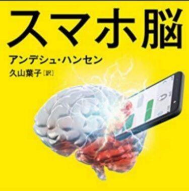 話題の「スマホ脳」とは?改善しないとどうなる?あらすじを要約して解説