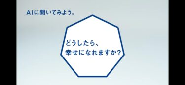 坂口健太郎がAIになって回答!「どうしたら、幸せになれますか?」TONE MOBILE新CM