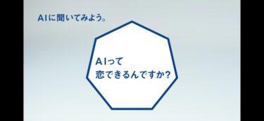 坂口健太郎がAIになって回答!「AIって恋できるんですか?」TONE MOBILE新CM