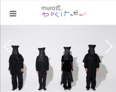 muro式(ムロ式)とは?メンバーのWikiを調べてみた。2021年チケット情報も。