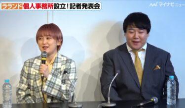 ラランドが新事務所『レモンジャム』設立!なぜ今大阪進出を表明?
