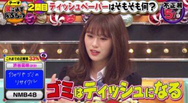 渋谷凪咲IPPON級の大喜利回答まとめ!芸人も唸る面白さとは?