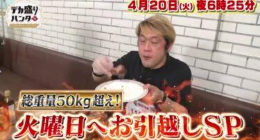 サイボクブタワー丼にMAX鈴木が挑む!お店の場所や価格を調査!【デカ盛りハンター】