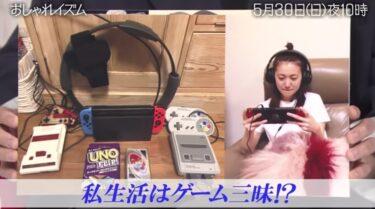 隠れゲーマー大島優子のゲーム機種は?ニンテンドークラシックミニ【おしゃれイズム】
