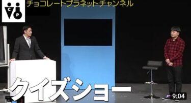 チョコプラの人気コントランキング!おすすめ動画一覧!【Vol.1】