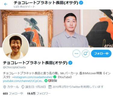 力見力(りきみりき)公式Twitter?チョコプラ長田のつぶやきが面白い!