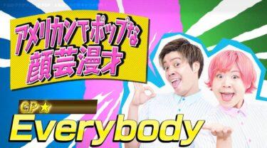 クリティカルヒット!Everybody「俳句Reiwa Style」14・9・9の俳句とは?【クセスゴ】
