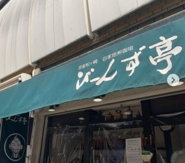 京都のコーヒー豆専門スタンド『びーんず亭』お店の場所や評判
