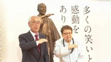 志村けん銅像除幕式に加藤茶が出席していないのはなぜ?