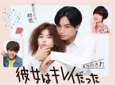 セクゾ中島健人ドラマ『彼女はキレイだった』あらすじと役柄まとめ