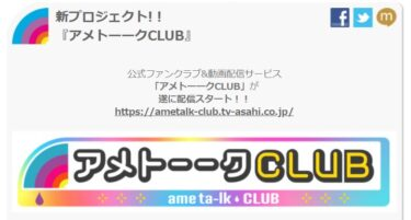 アメトーークのファンクラブ『アメトーークCLUB』入会方法は?