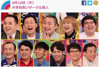 アメトーク「お笑いサークル芸人」内容は?出演者一覧をまとめ!