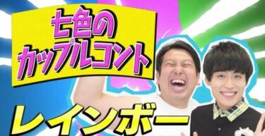レインボー「ひやまとみゆき」1話からのあらすじまとめ!クセスゴな連続テレビ小説