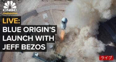 Amazon創業者ゾベス氏がブルーオリジンで世界初宇宙旅行!動画あり