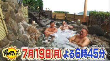 帰れマンデー!五郎丸が湯河原温泉ホテル眺望山荘絶景露天風呂へ!