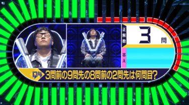 第4回クイズ何問目?『新しいカギ』チョコプラ長田のコントがおもしろい