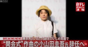 小山田圭吾がオリンピック開会式作曲担当辞任?開催4日前なぜ今?
