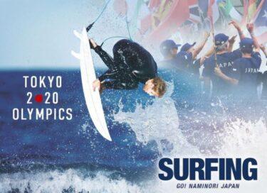 オリンピックサーフィン日本代表メンバーの経歴を写真付き紹介!