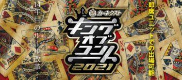 キングオブコント2021準決勝の感想レポまとめ!決勝進出は?