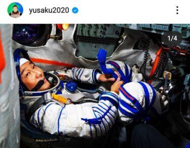 前澤友作社長の宇宙旅行費用はいくら?期間はいつから?宇宙旅行まとめ