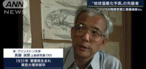 ノーベル物理学賞受賞気候学者の真鍋淑郎