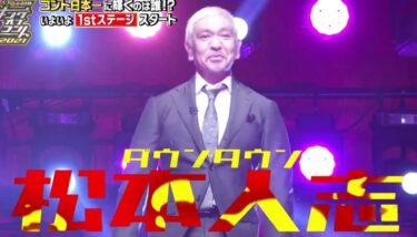 キングオブコント2021審査員松本人志