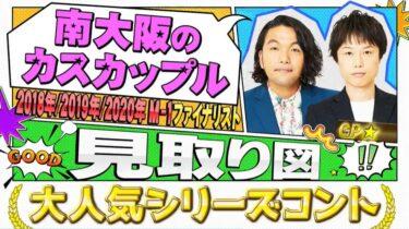 見取り図「南大阪のカスカップル」1話から最新話まであらすじまとめ!【クセスゴ】