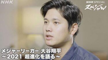 NHKスペシャル大谷翔平2021インタビュー内容まとめ!見逃し配信や再放送は?
