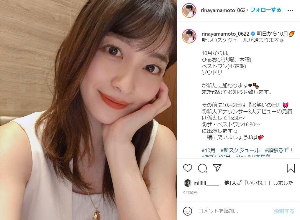 山本里菜アナのインスタ画像