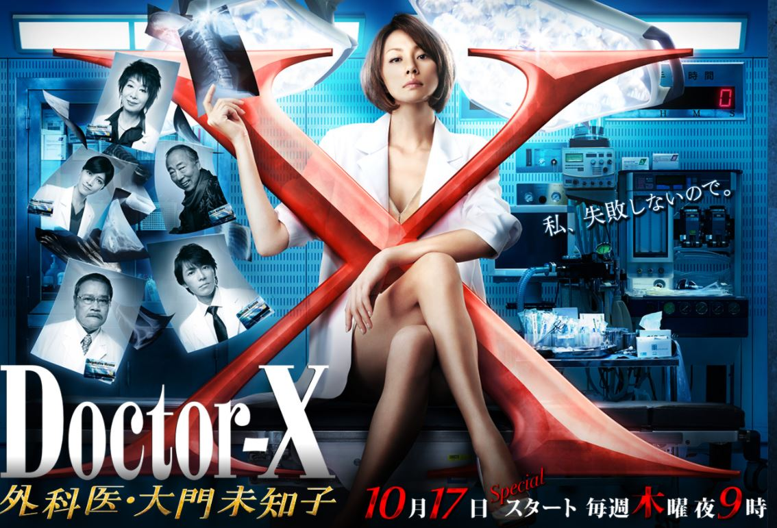 ドクターX米倉涼子
